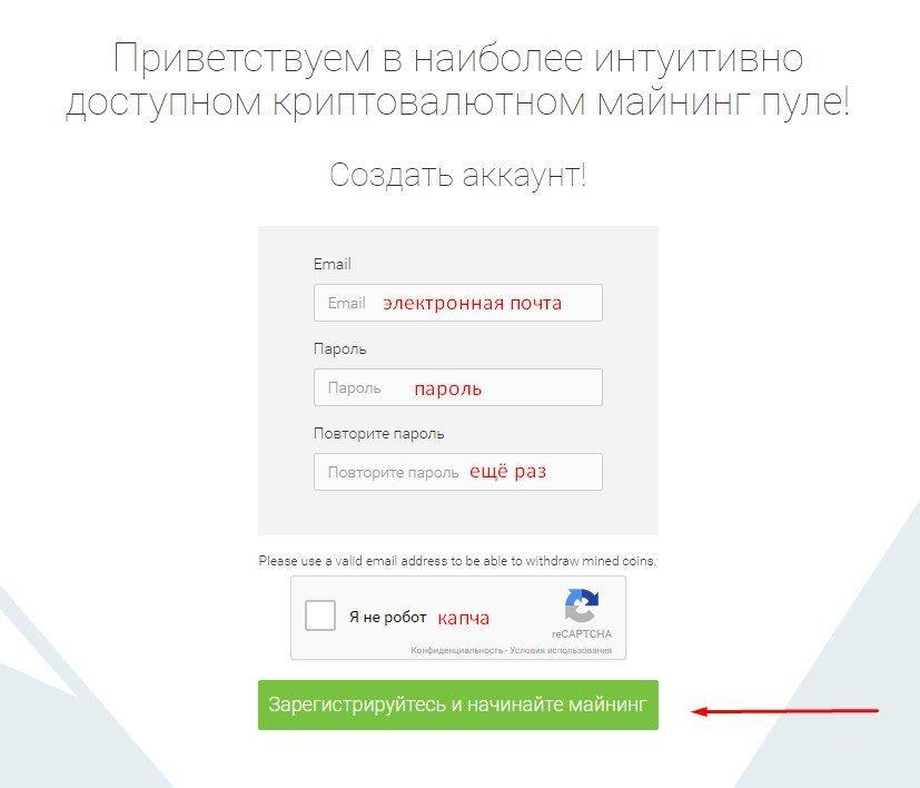 Регистрируемся на сайте Minergate