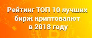 ТОП-10 лучших криптовалютных бирж на 2018 год