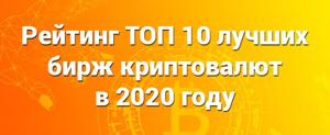 ТОП-10 лучших криптовалютных бирж на 2021 год