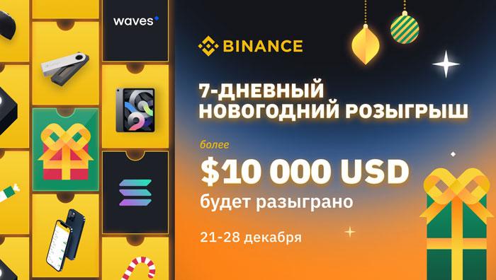 Новогодний розыгрыш призов на криптоирже Binance