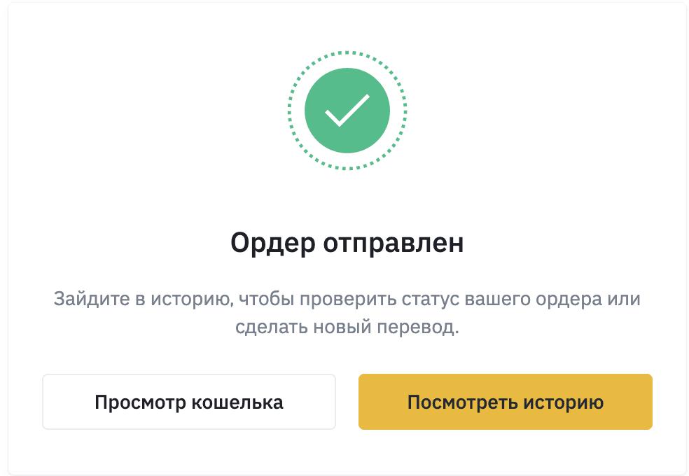 рубли моментально поступают на аккаунт адресата
