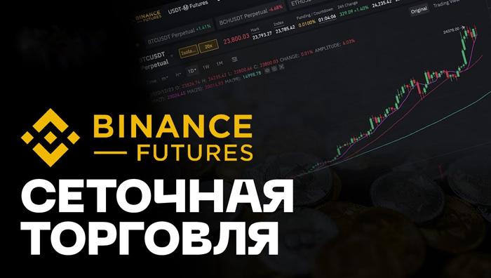 Сеточная торговля на Binance Futures