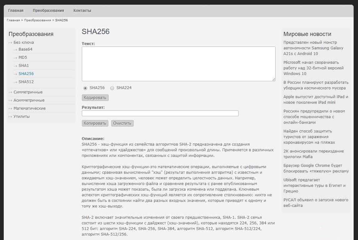 Онлайн-сервис шифрования на алгоритме SHA-256
