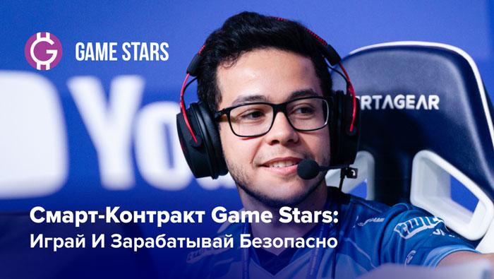 Безопасность заработка в Game Stars благодаря смарт-контрактам