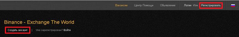 Создать аккаунт на Бинанс