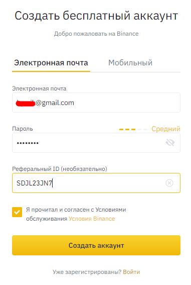 Создание аккаунта на криптобирже Binance