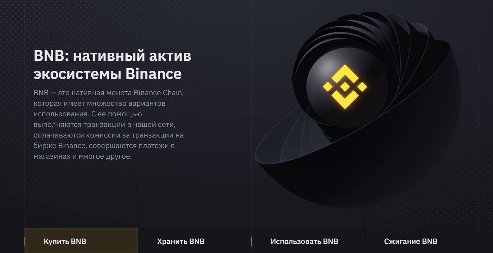 BNB - внутренний токен платформы Binance.