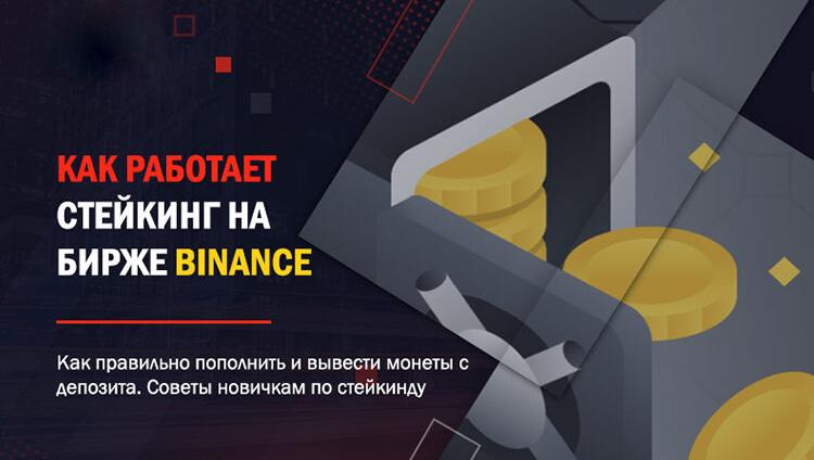 Стейкинг на криптобирже Binance
