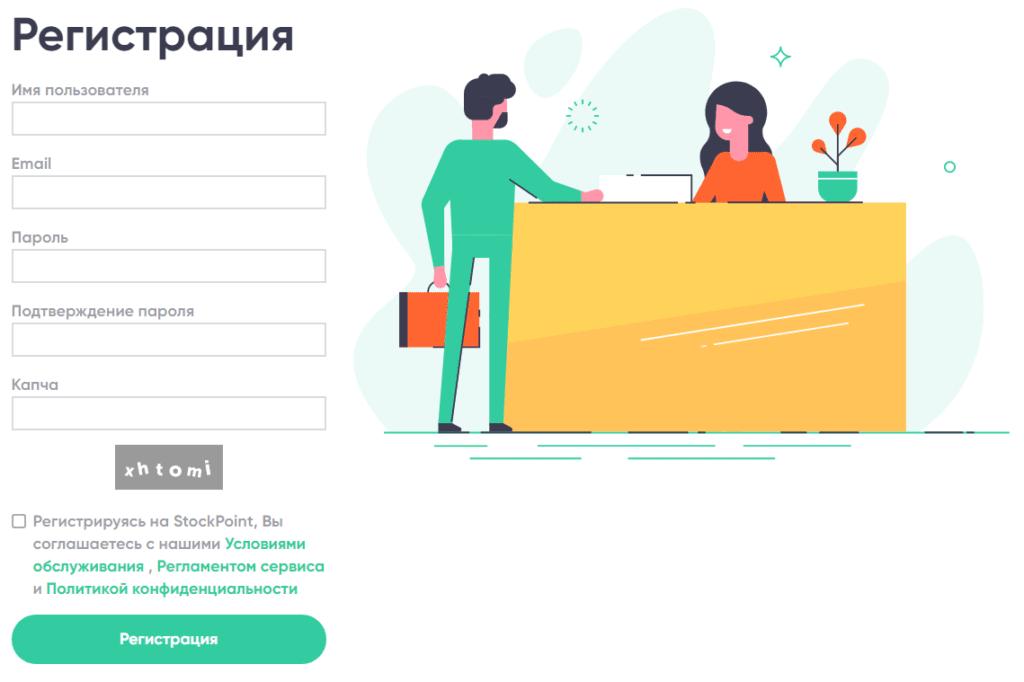 Регистрация аккаунта на платформе Stockpoint