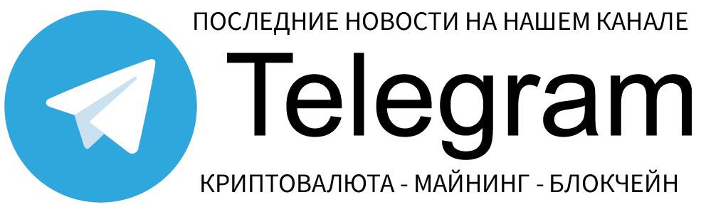 Официальный канал Mining-Cryptocurrency.ru появился канал в Telegram
