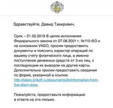Скриншот письма Тинькофф Банка
