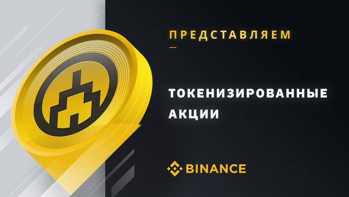 Токенизированные акции на бирже Binance
