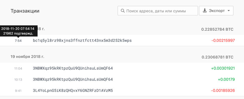 Интерфейс trezor.io. При наведении на время совершения транзакции отображается количество подтверждений.