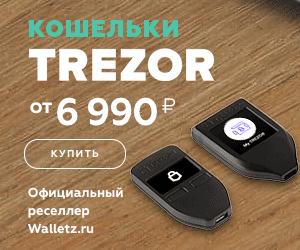 Аппаратный корипто-кошелек Trozor