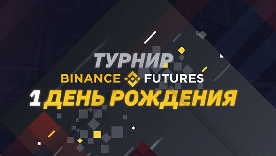 Турнир на Binance Futures