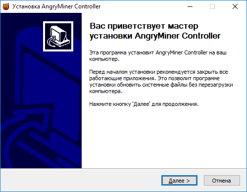 Установка AngryMiner