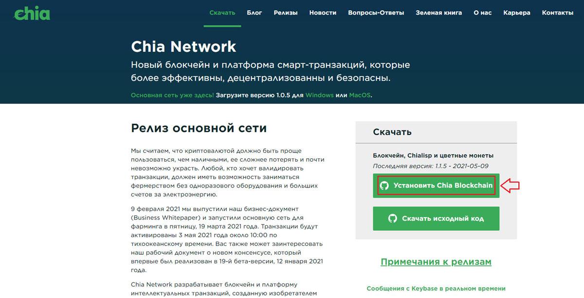 Установка официальной программы для майнинга Chia