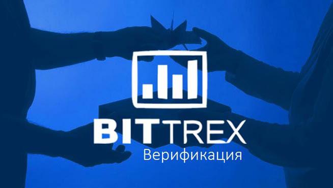 Верификация на бирже Bittrex