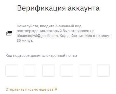 Регистрация аккаунта на криптобирже Binance