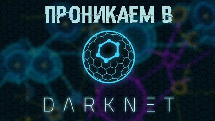 Что такое Даркнет (DarkNet)?