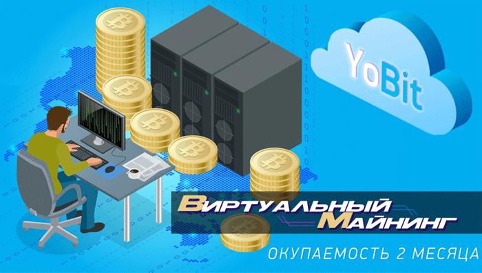 Виртуальный майнинг YoBit