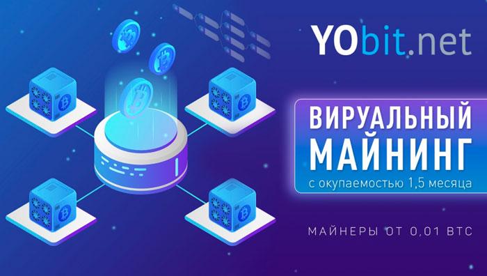 Обзор YoBit VMining