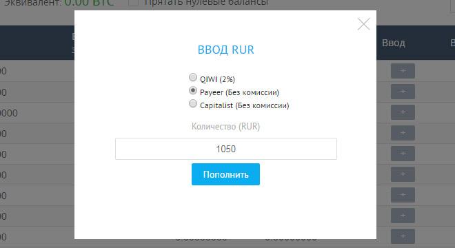Пополнение баланса аккаунта в рублях