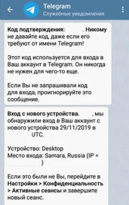 Массовый взлом аккаунтов Telegram