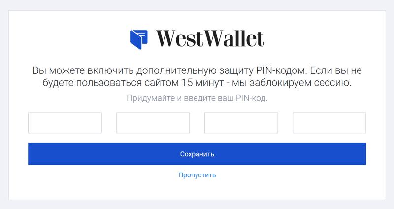 PIN-код для аккаунта