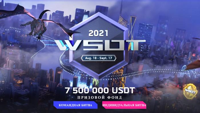 WSOT 2021